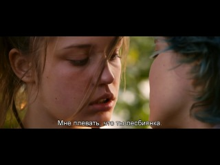 Жизнь Адель/ La vie d'Adele (2013) Трейлер